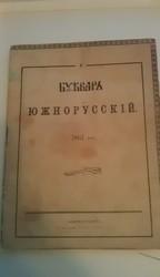 Южно-русский букварь 1861 года.Автор Т.Шевченко.